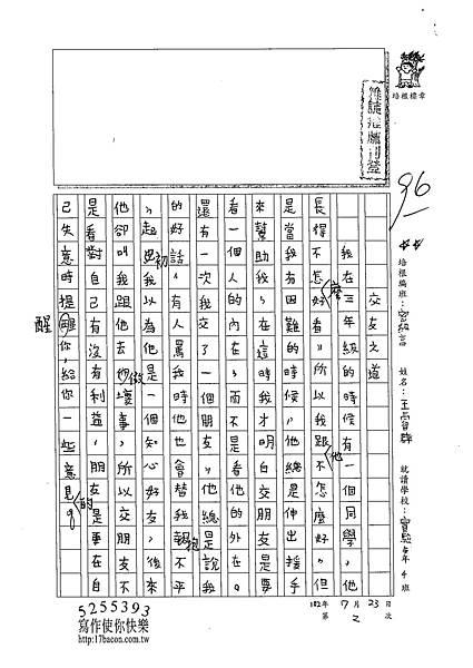 102TSW202王睿群 (1)