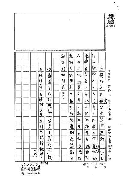 102TSW202王睿群 (2)