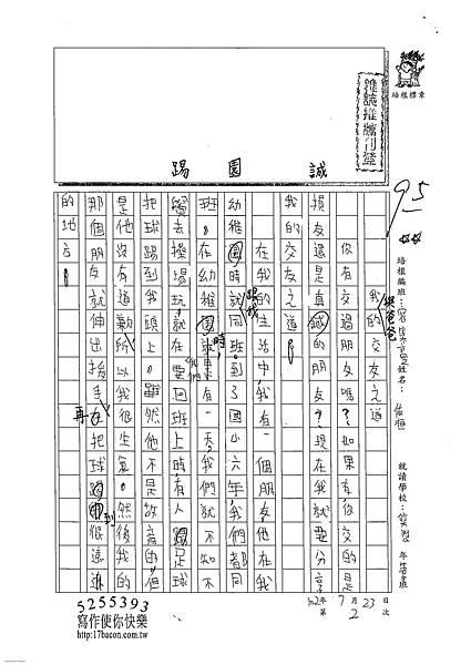 102TSW202魏佑桓 (1)