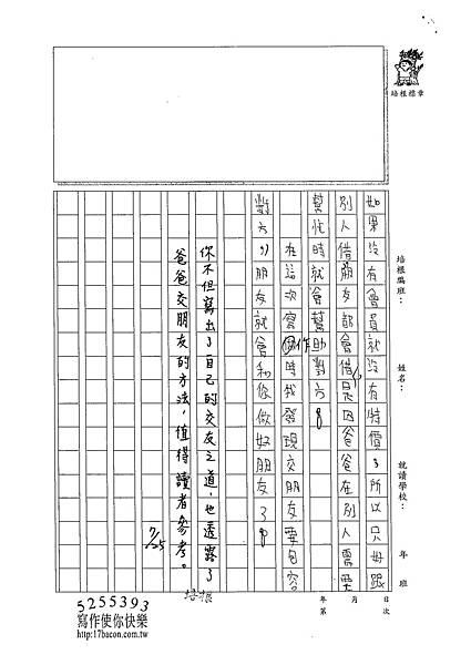 102TSW202魏佑桓 (3)