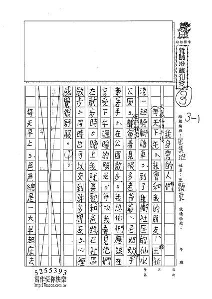 102TSW203王顥東 (1)
