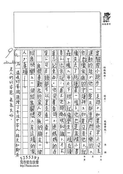 102TSW203王顥東 (2)