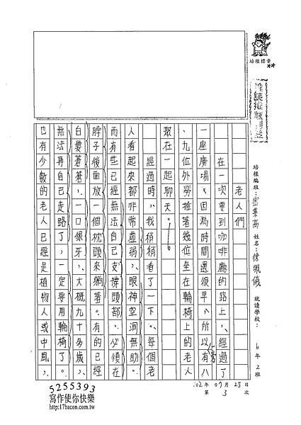 102TSW203徐珮儀 (1)
