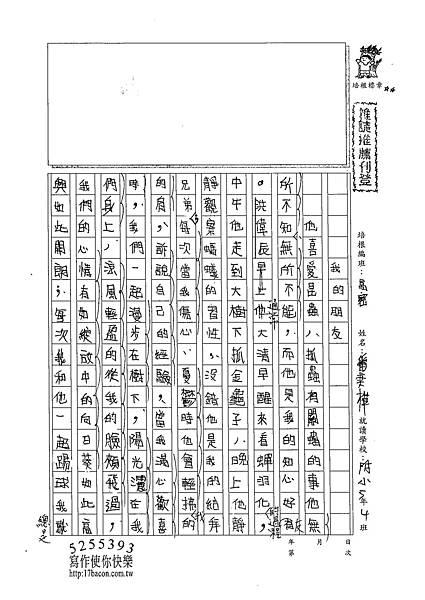 102TSW203潘奕樺 (1)
