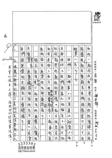 102TSW203潘奕樺 (2)