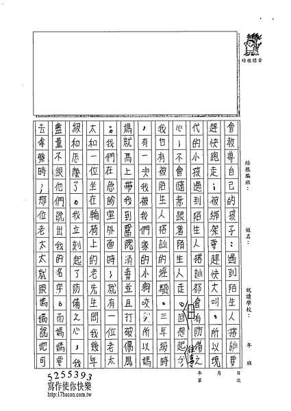 102TSW204徐珮儀 (2)