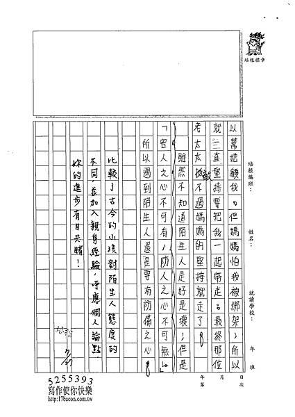 102TSW204徐珮儀 (3)