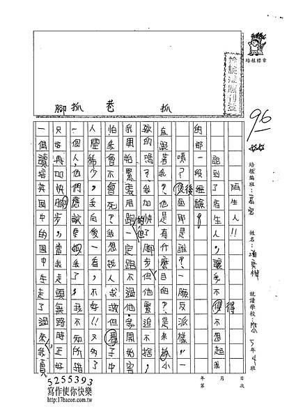 102TSW204潘奕樺 (1)
