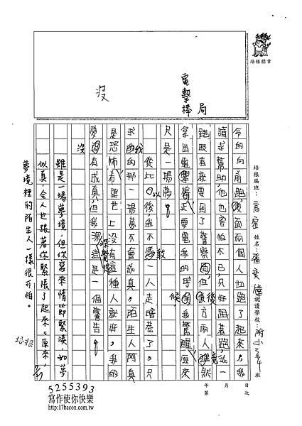 102TSW204潘奕樺 (2)