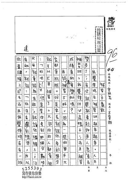 102TSW205王睿群 (1)