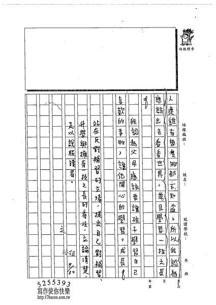 102TSW205王睿群 (3)