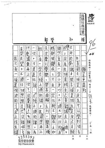 102TSW205王顥東 (1)