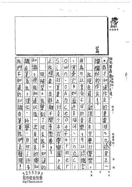 102TSW205王顥東 (2)