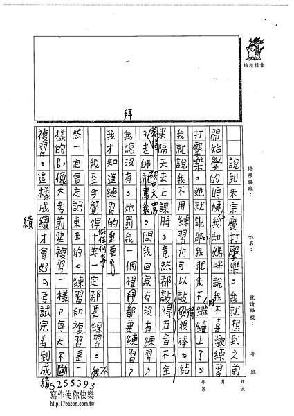 102TSW205王顥東 (3)