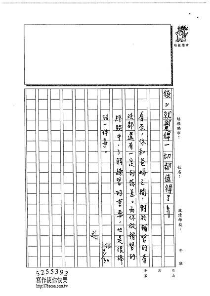 102TSW205王顥東 (4)