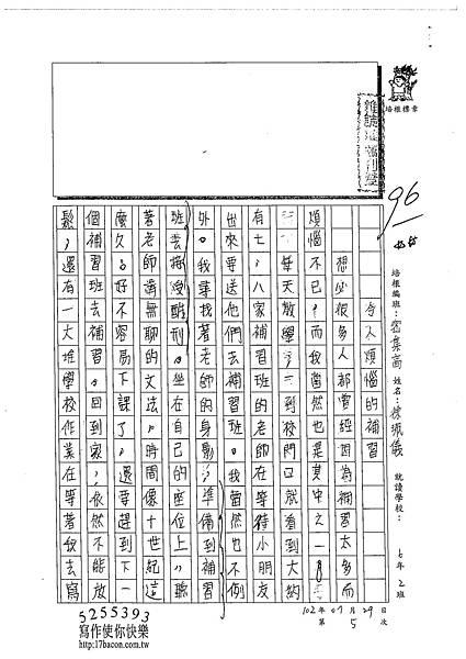 102TSW205徐珮儀 (1)