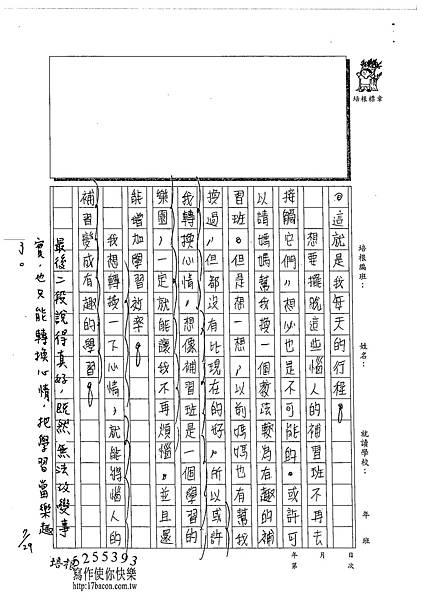 102TSW205徐珮儀 (2)