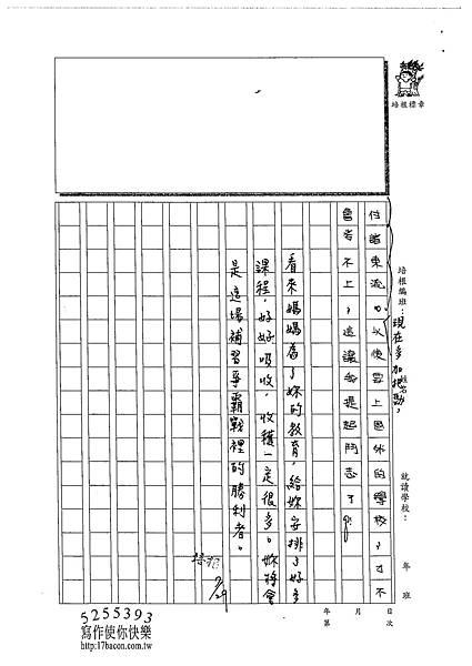 102TSW205郭芯語 (3)