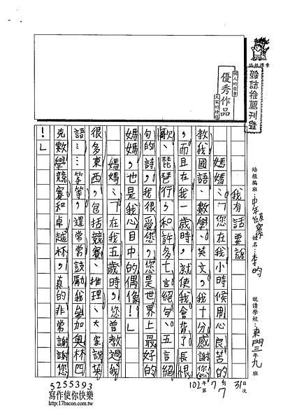 102WM107李昀 (1)