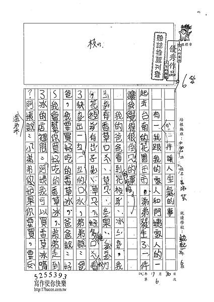 102TMW206呂沛芸 (1)
