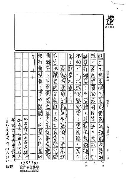 102TMW206呂沛芸 (2)