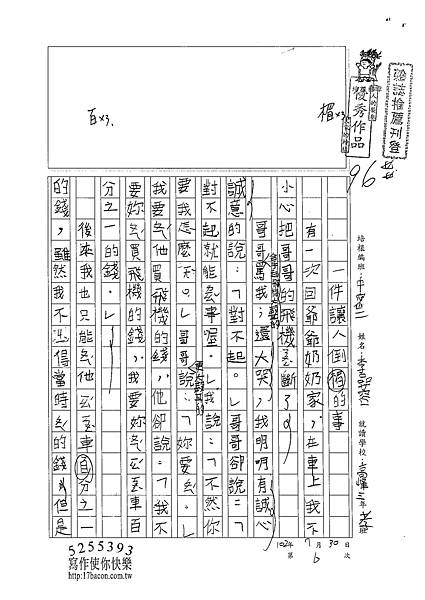 102TMW206李品蓉 (1)