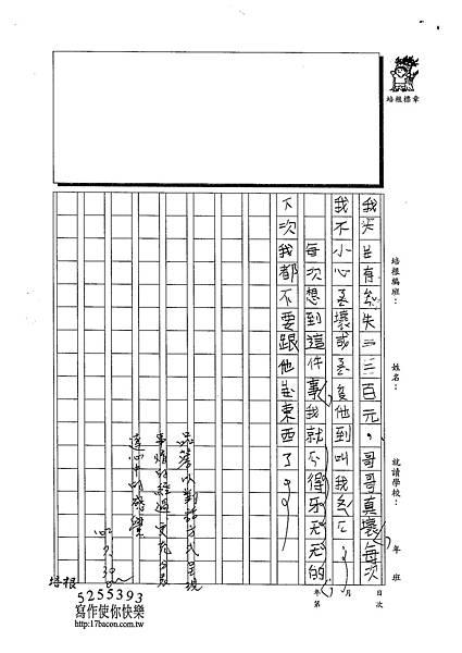102TMW206李品蓉 (2)