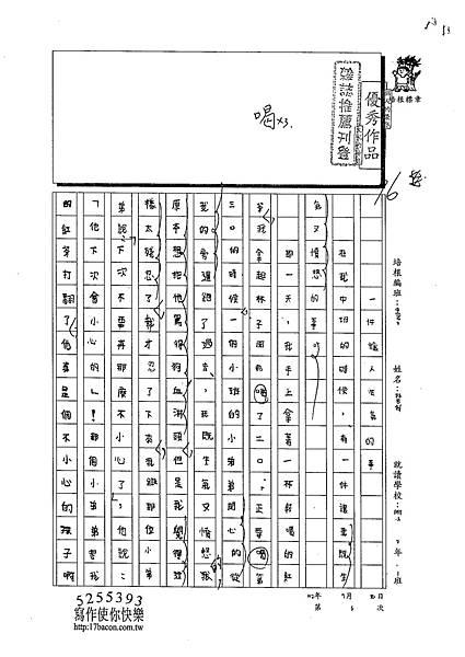 102TMW206林右祥 (1)