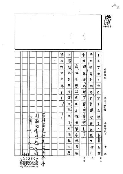 102TMW206林右祥 (2)