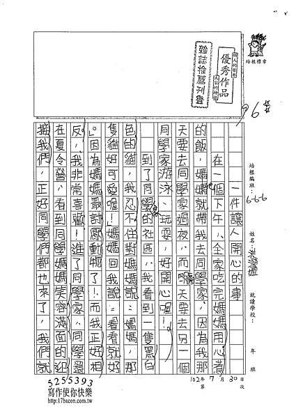 102TMW206洪瀅媗 (1)
