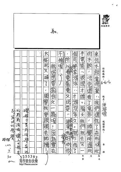 102TMW206洪瀅媗 (2)