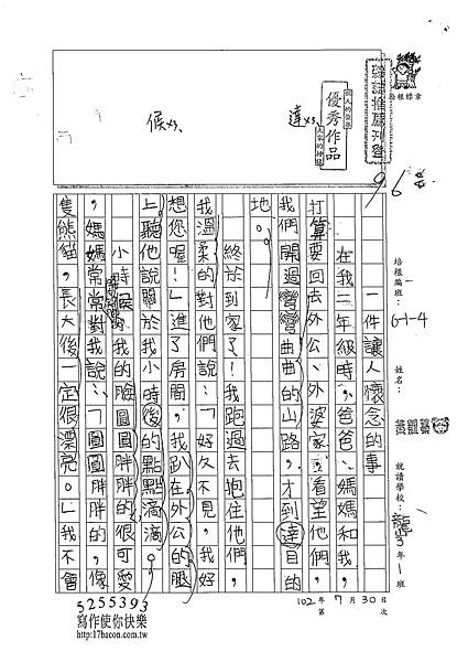 102TMW206黃颽蓁 (1)
