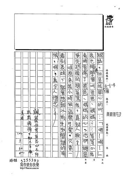 102TMW206黃颽蓁 (2)