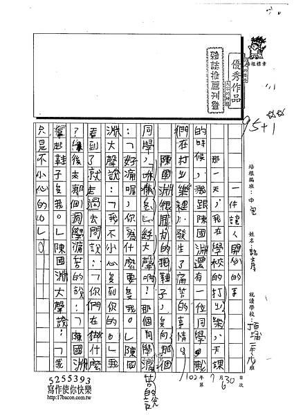 102TMW206魏文厚 (1)