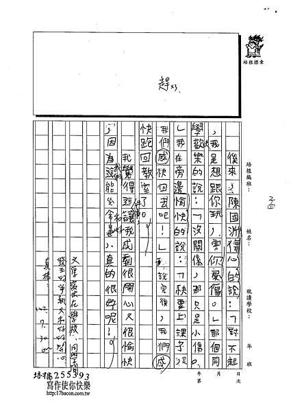 102TMW206魏文厚 (2)