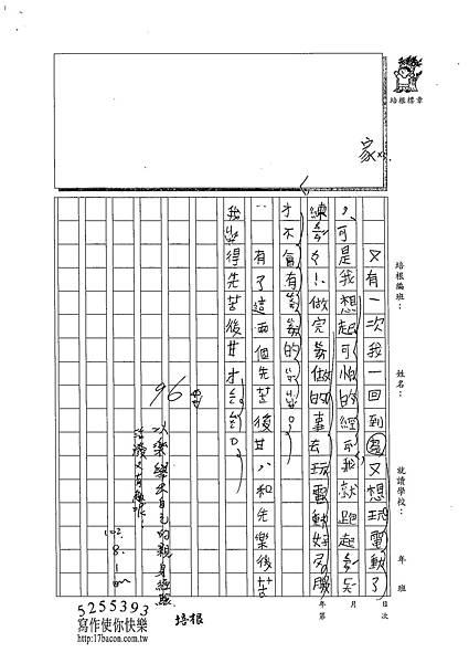 102TMW207黃以樂 (2)