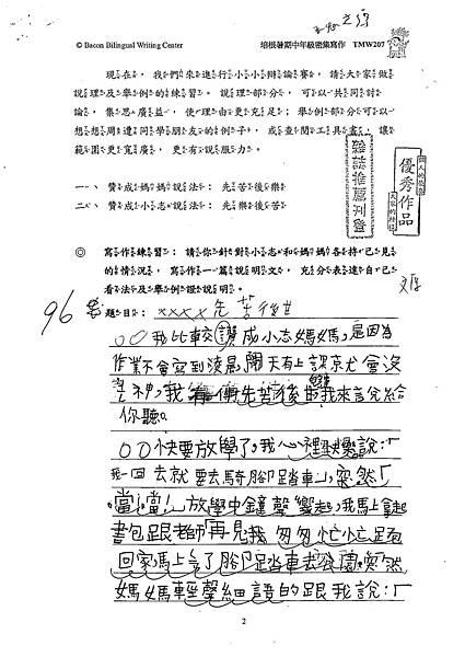 102TMW207魏文厚 (1)