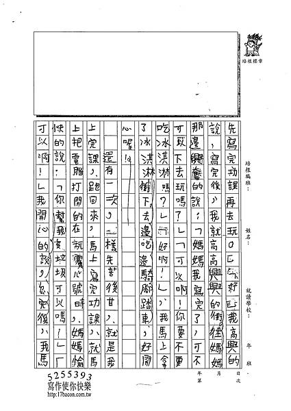 102TMW207魏文厚 (2)