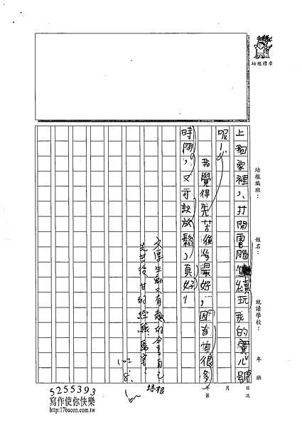 102TMW207魏文厚 (3)