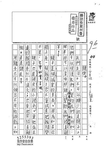 102TSW206王顥東 (1)