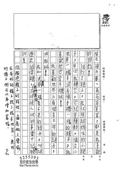 102TSW206王顥東 (2)