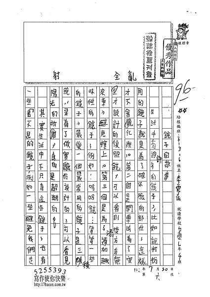 102TSW206李震遠 (1)