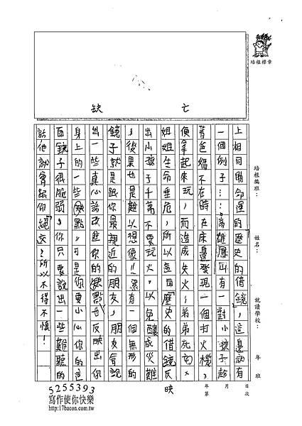 102TSW206李震遠 (2)