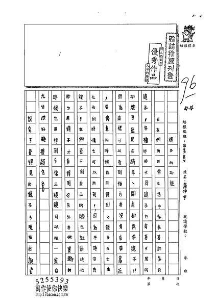 102TSW206羅仲宇 (1)