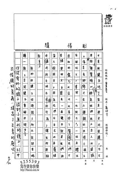 102TSW206羅仲宇 (2)