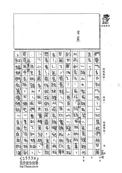 102TSW207徐若寧 (2)