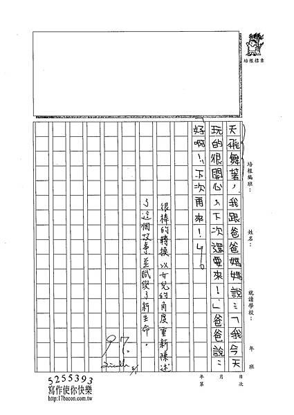 102TSW207徐若寧 (3)