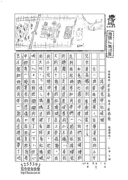 102TSW207徐珮儀 (1)