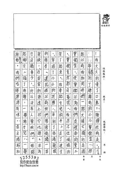 102TSW207徐珮儀 (2)