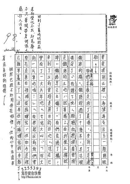 102TSW207徐珮儀 (3)